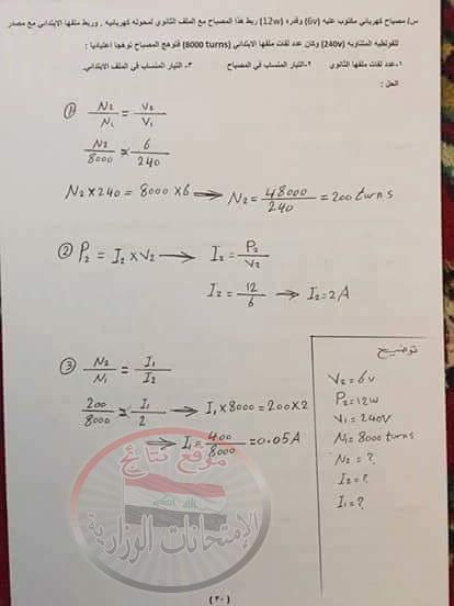 أهم مسائل مادة الفيزياء المرشحة لامتحان الدور الأول للصف الثالث متوسط 2018 2328