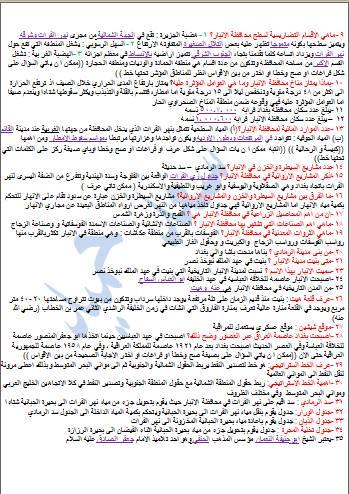 اسئلة واجوبة لمادة الأجتماعيات للصف السادس 2018 محافظات بغداد والانبار وواسط  2412