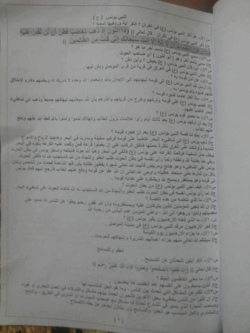 مرشحات مادة الاسلامية للسادس الابتدائي 2019 بطريقة السؤال والجواب   2420