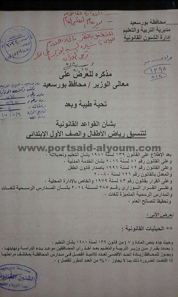 ننشر القواعد القانونية للتنسيق لرياض الأطفال والصف الأول الابتدائي ببورسعيد بعد اعتماد عادل الغضبان لها 2421
