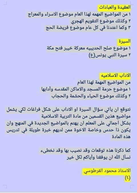 الاسئلة المتوقعة لامتحان التربية الاسلامية للصف السادس الابتدائي الدور الاول 2019 2423