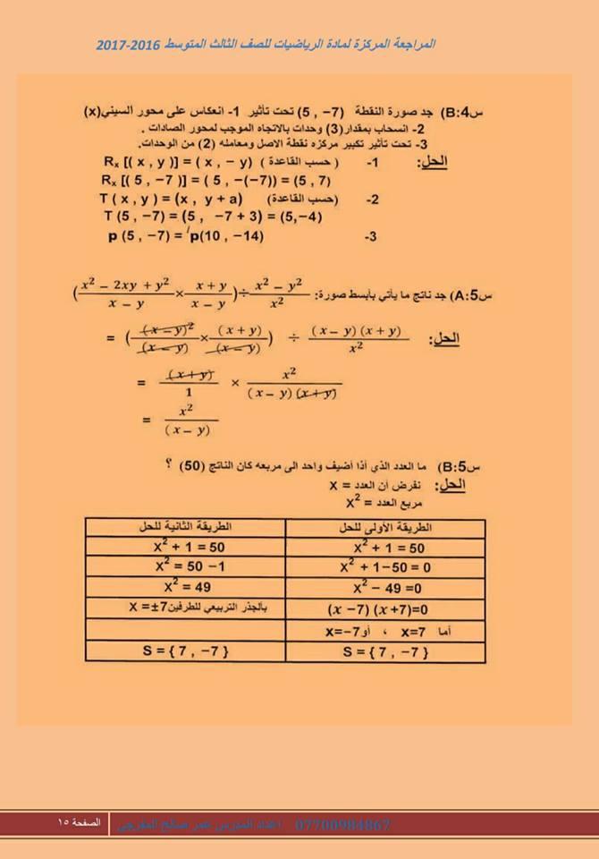 المراجعة المركزة لمادة الرياضيات للصف الثالث المتوسط 2018  2512