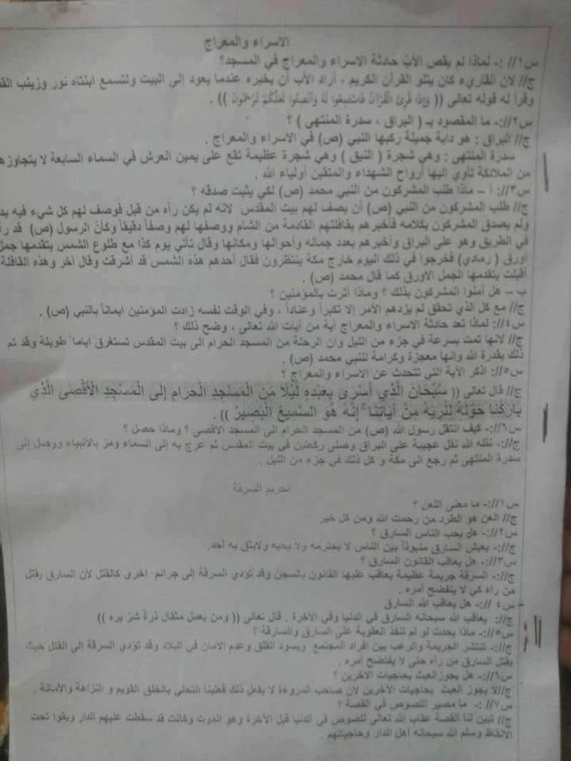 مرشحات مادة الاسلامية للسادس الابتدائي 2019 بطريقة السؤال والجواب   2519