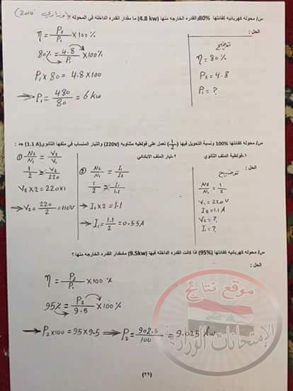 أهم مسائل مادة الفيزياء المرشحة لامتحان الدور الأول للصف الثالث متوسط 2018 2523