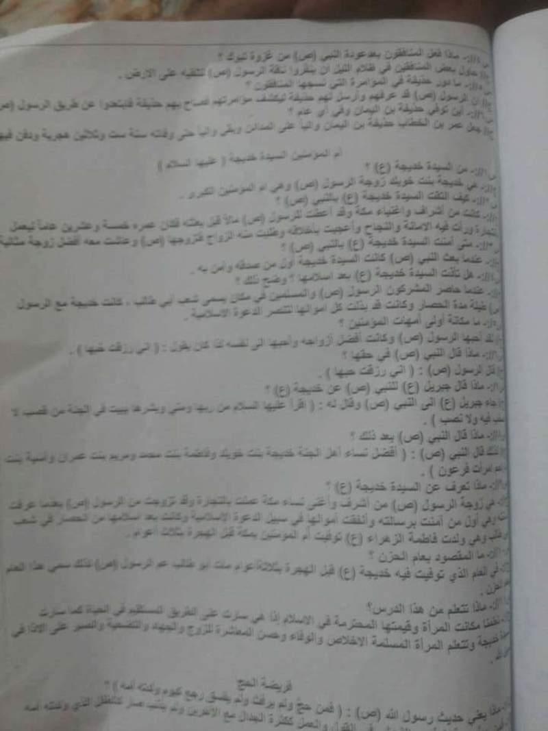 مرشحات مادة الاسلامية للسادس الابتدائي 2019 بطريقة السؤال والجواب   2618