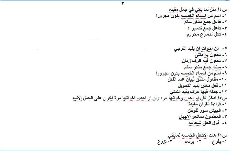 مرشحات لغة عربية للسادس الابتدائى 2018 311