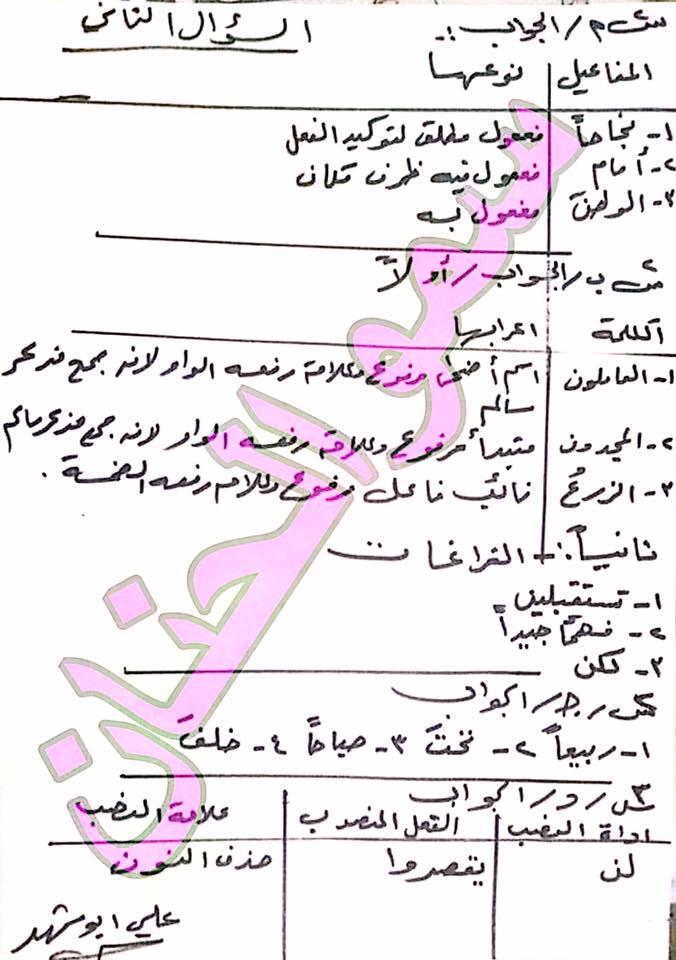 أجوبة الأسئلة الوزارية للغة العربية للسادس الابتدائى 2017 الدور الأول  3213