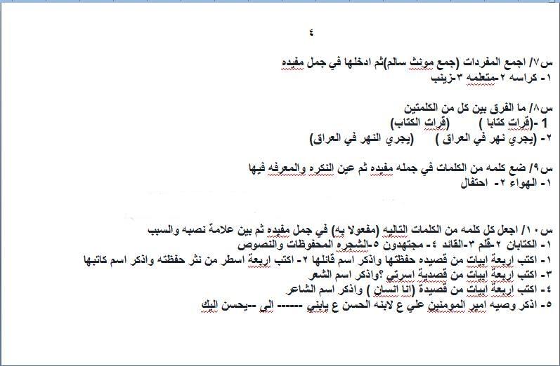 مرشحات لغة عربية للسادس الابتدائى 2018 411