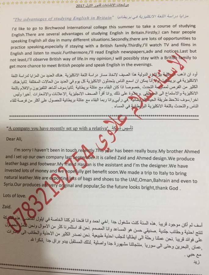 مرشحات انكليزى 2018 للسادس الاعدادى لنخبة من أساتذة العراق  E110
