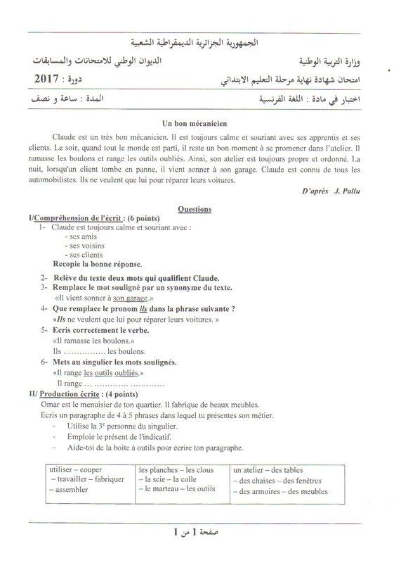 أسئلة موضوع امتحان شهادة التعليم الابتدائى 2017 فى اللغة اللغة الفرنسية Iouy10