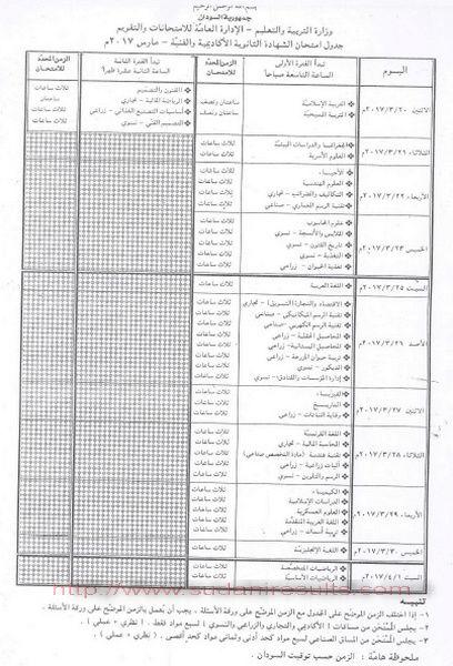 جدول امتحانات الشهادة السودانية 2017 Untitl10
