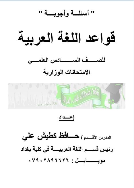أسئلة واجوبة قواعد اللغة العربية للصف السادس العلمي 2018 الامتحانات الوزارية Untitl12
