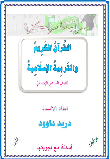 مراجعة مركزة لمادة التربية الإسلامية الصف السادس الابتدائي 2019 Untitl14