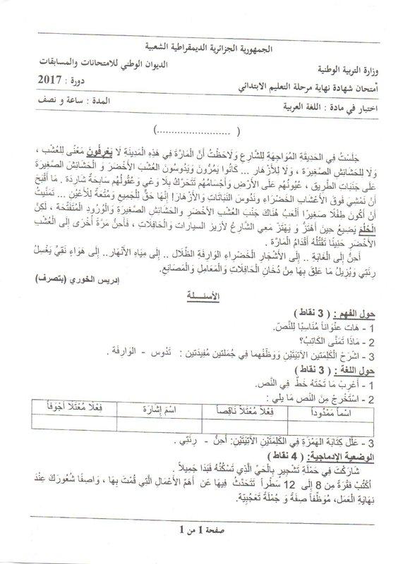 أسئلة موضوع امتحان شهادة التعليم الابتدائى 2017 فى اللغة العربية  Y10