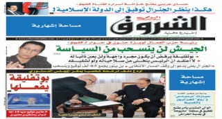 النسخة الورقية لجريدة الشروق اليومي الجزائرية echourouk pdf - صفحة 2 01_98011