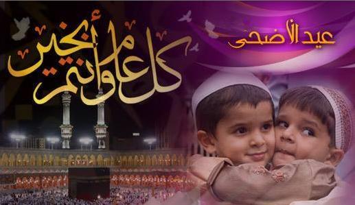تهاني عيد الاضحى المبارك 15-10-10