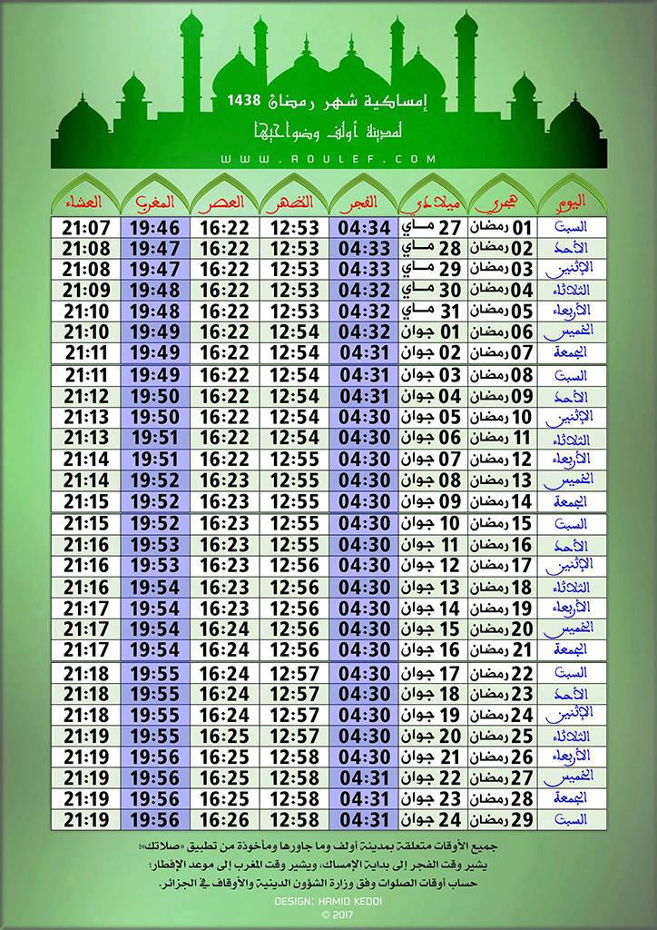 مواقيت الصلاة لشهر رمضان 1438هـ حسب مدينة أولف و ضواحيها 000110