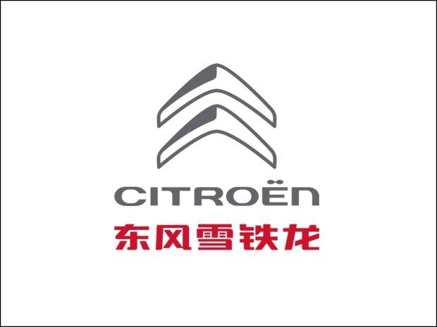[INFORMATION] Citroën/DS Chine et Asie du Sud-Est - Les News - Page 11 Logo_c11
