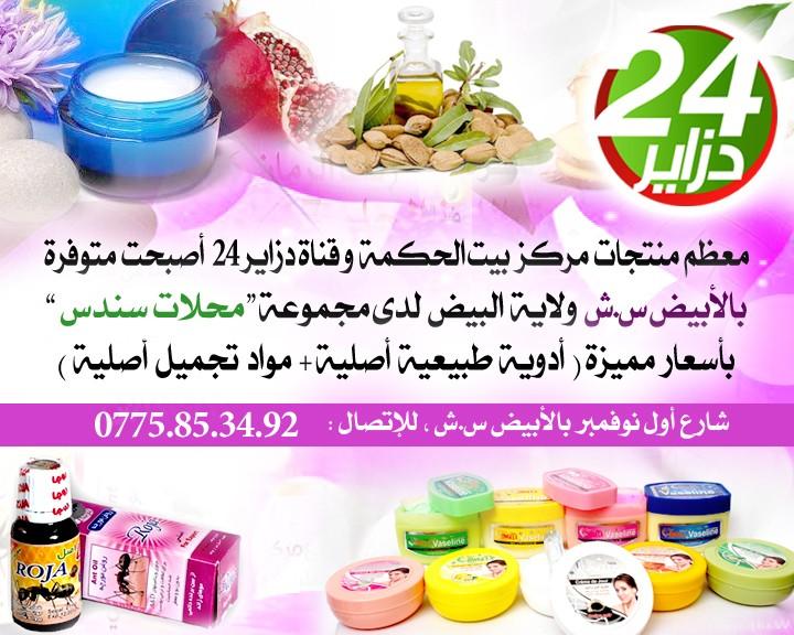 منتجات بيت الحكمة و قناة دزاير24 الآن بالأبيض س.ش 00000010