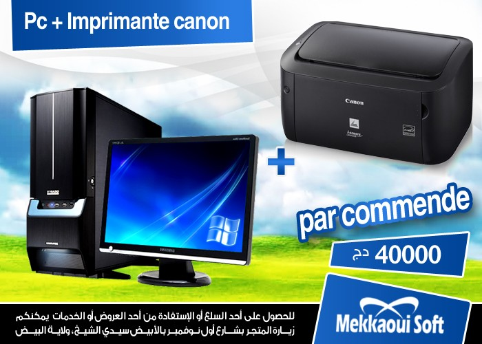 أجهزة كمبيوتر بأفضل الأسعار + هدايا بالأبيض س.ش 3611