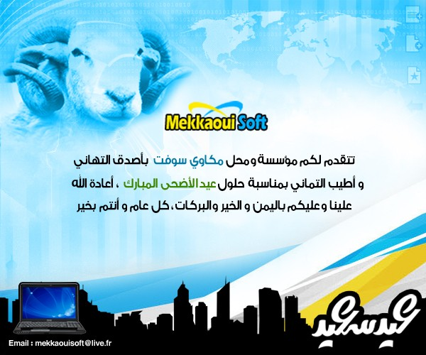 عيد اضحى مبارك و كل عام و انتم بالف خير Ouso_o10