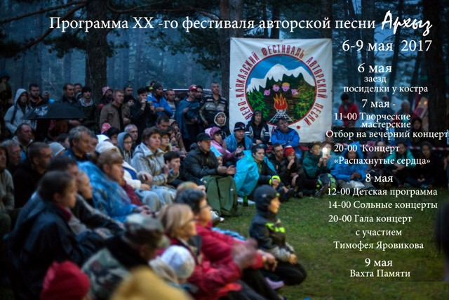 ДВАДЦАТЫЙ  АРХЫЗСКИЙ Eo_20110