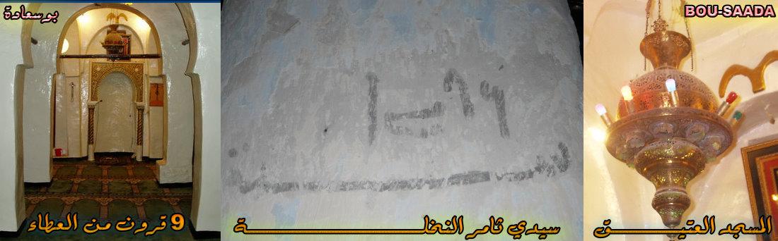 المسجد العتيق سيدي ثامر بوسعادة BOUSAADA