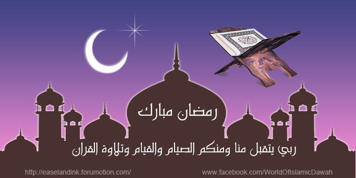 Ramadan (facebook Coverpic) Coverp10