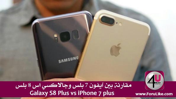 مقارنة بين آيفون 7 بلس وجالاكسي اس 8 بلس Galaxy S8 Plus vs iPhone 7 plus  Mqdefa11