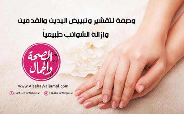 وصفة طبيعية لتقشير وتبييض اليدين والقدمين وإزالة الجلد الميت Uei_oi10