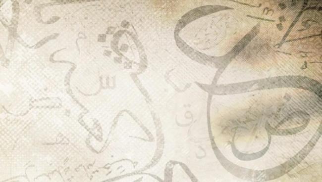 بعض الكلمات العامية وأصولها في اللغة العربية 07120310