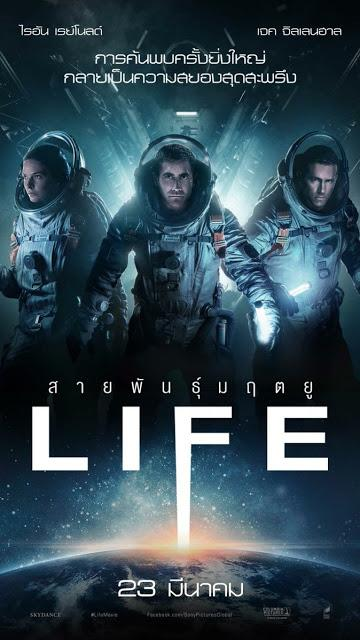 [Film] LIFE Nouvel10