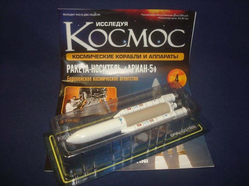 Collection Véhicule de l'Espace - DE AGOSTINI  S-l16012