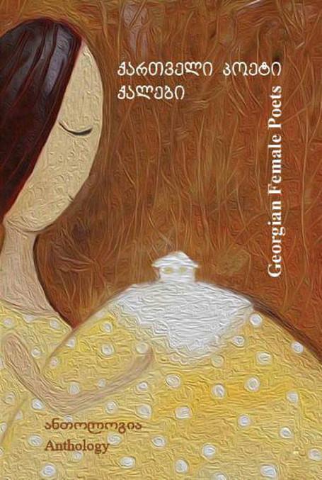 მარიამ წიკლაური - Page 5 Anthol10