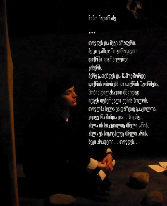 ნინო ნადირაძე - Page 3 Ninia_10