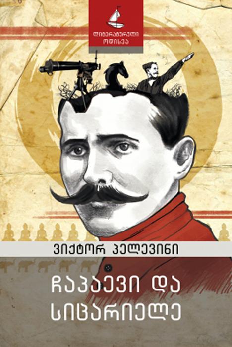 მიხეილ ანთაძე Pelevi10