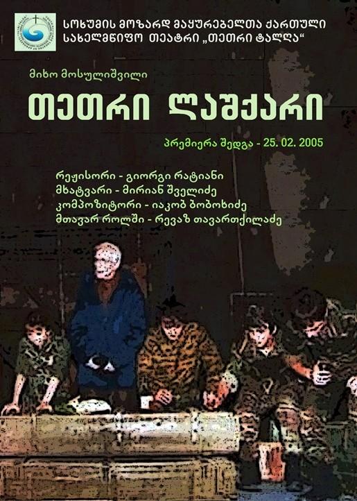 მიხო მოსულიშვილი - თეატრის პოსტერები Poster16
