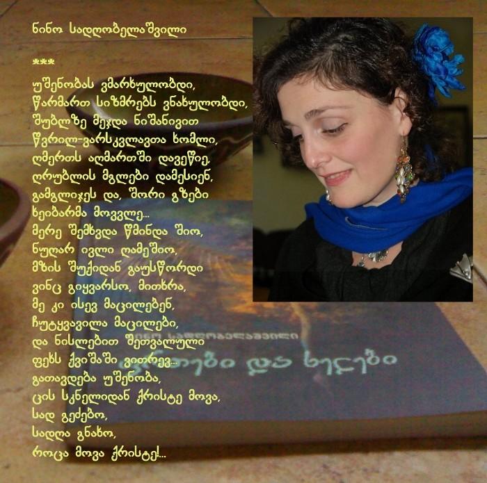 ნინო სადღობელაშვილი - Page 2 Sadgob10