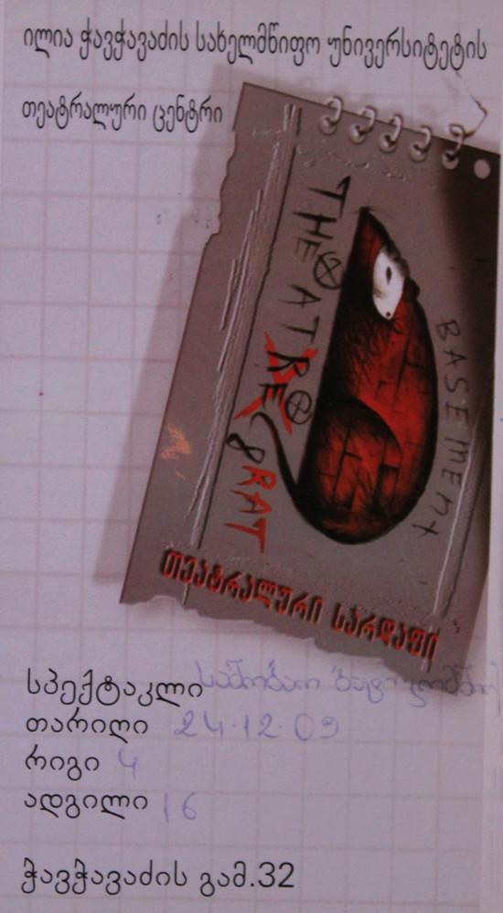 მ.მ.: პოსტერები Sashob10