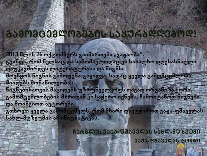 სიახლეები - Page 42 Vajaob11