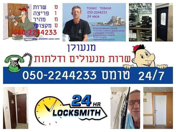 Томас Тевахи-Тель-Авив,Гуш-Дан Pladel10