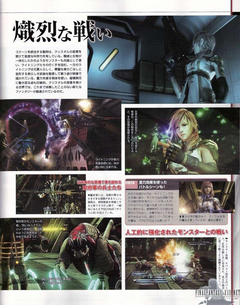 Final Fantasy XIII - HQ Gameplay Screenshots/Scans 10510