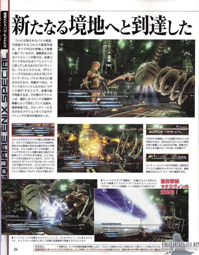 Final Fantasy XIII - HQ Gameplay Screenshots/Scans 10610