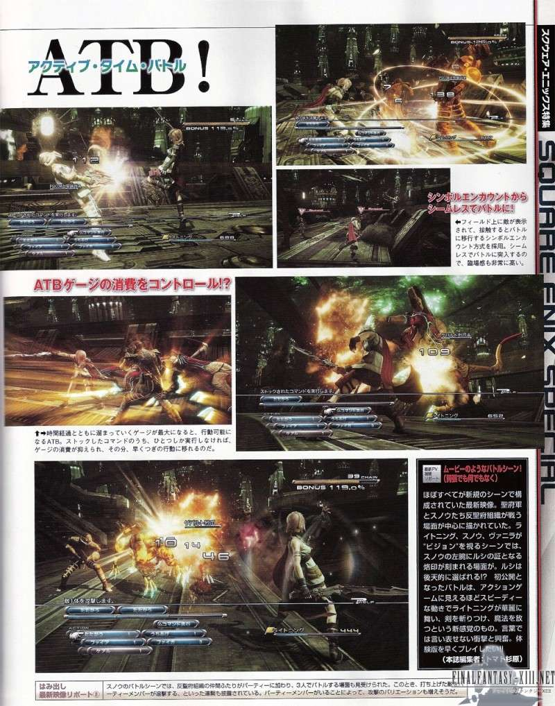Final Fantasy XIII - HQ Gameplay Screenshots/Scans 10710