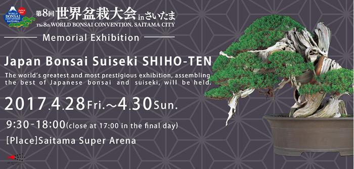 8th World Bonsai Convention, Saitama JAPAN Bonsai10
