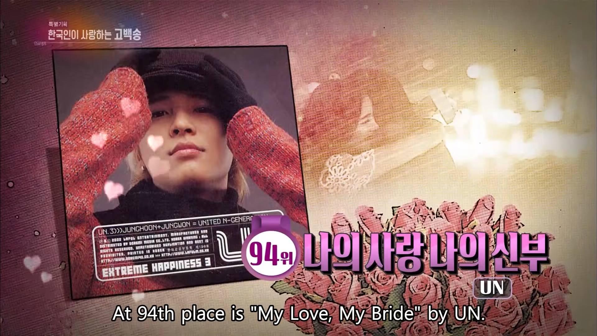 UN con el tema My Love,My bride en el puesto 94 -entretenimiento semanal de la KBS 17917910