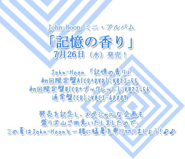 "John Hoon Nuevo Mini álbum+ Evento conmemorativo del lanzamiento ~ ""Kioku no kaori""  18921910"