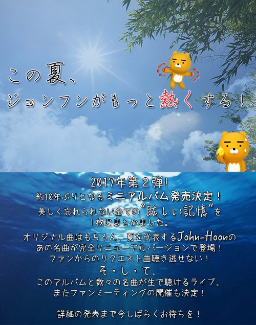 "John Hoon Nuevo Mini álbum+ Evento conmemorativo del lanzamiento ~ ""Kioku no kaori""  20170510"
