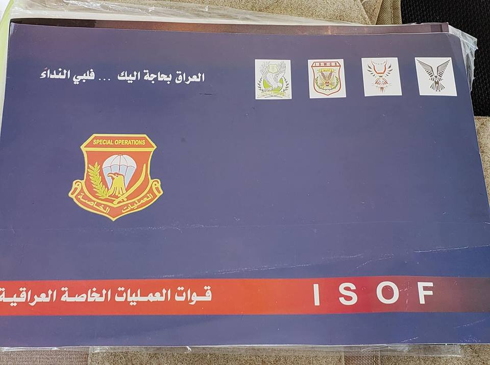ISOF Recruiting Pamphlet 42858110