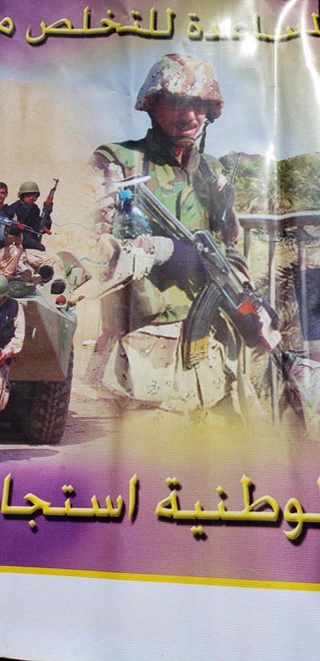 Iraqi Propaganda Banner 46164910